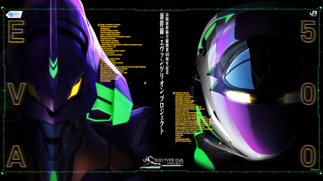 The Evangelion Shinkansen will let you ride the rails like a cool angel this fall