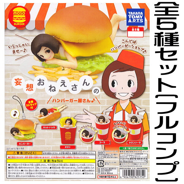 Sushi dreamer now hankering for hamburger – Most nonsensical gacha toy yet?