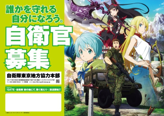 New anime Gate entertains, tries to recruit you to the Japan Self-Defense Forces at the same time