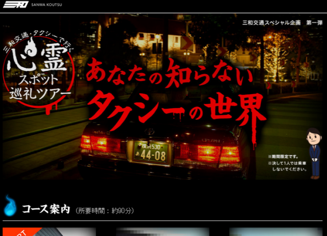 "Test your bravery: Japanese taxi company to offer ""taxi tours"" of ghost spots this summer"