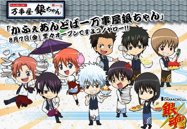 Gintama themed cafe coming to Ikebukuro! Get ready for some wacky Edo hijinks