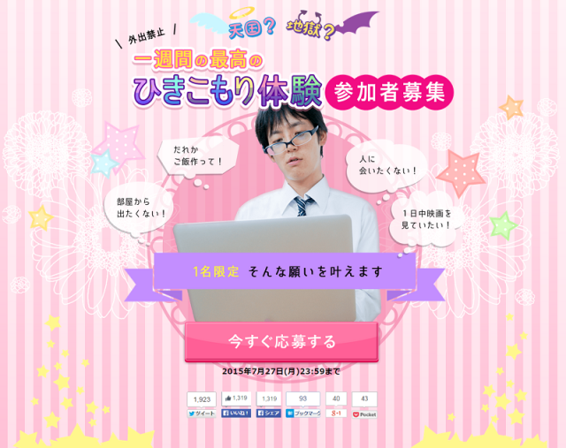 Worst vacation ever? DMM to offer a week of hikikomori life free to one lucky fan