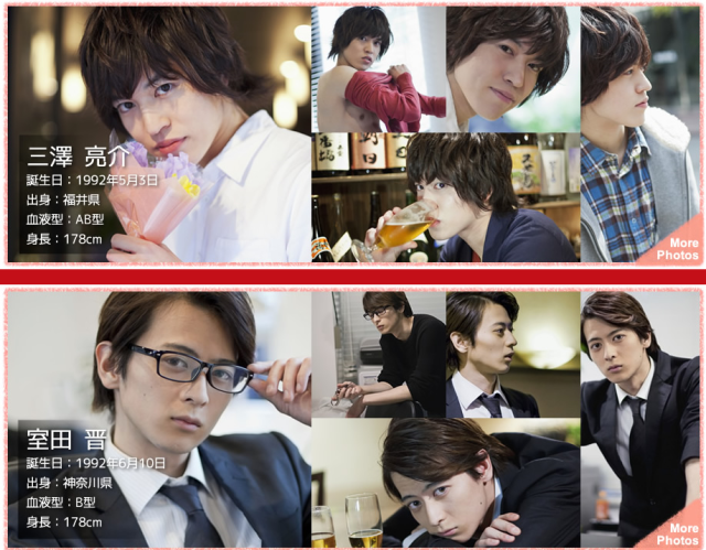 """Website of pics of hot Japanese guys promises to make women feel """"as much moisture as placenta"""""""
