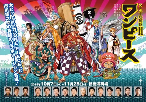 one piece kabuki poster