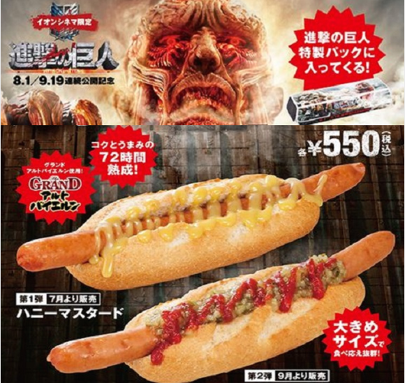 Attack on Titan hot dogs! Because the best way to celebrate is with an extra-large sausage