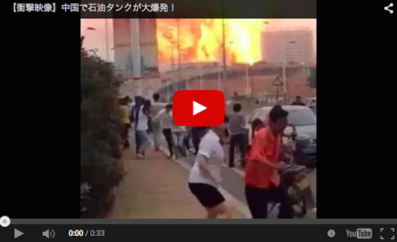 The moment a chemical plant in China exploded in a mountain of flames 【Video】