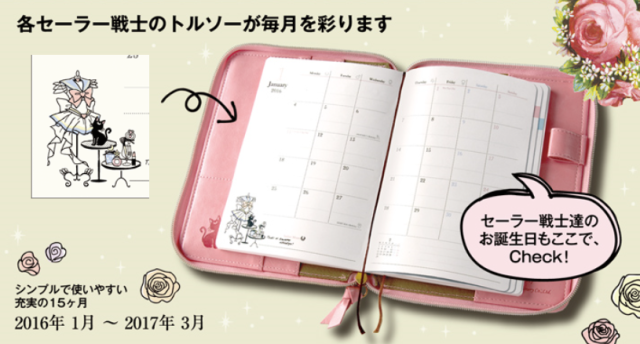 Keep your life in order with this Sailor Moon day planner and its flip-book art