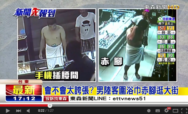 Chinese tourist in Taiwan does some post-hot spring shopping dressed in just a towel 【Video】