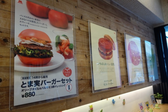 TomatoMosBurger3