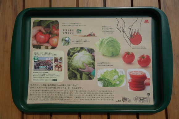 TomatoMosBurger5
