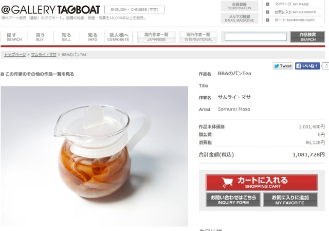 PanTea? This pair of granny panties in a teapot can be yours for only 1 million yen!