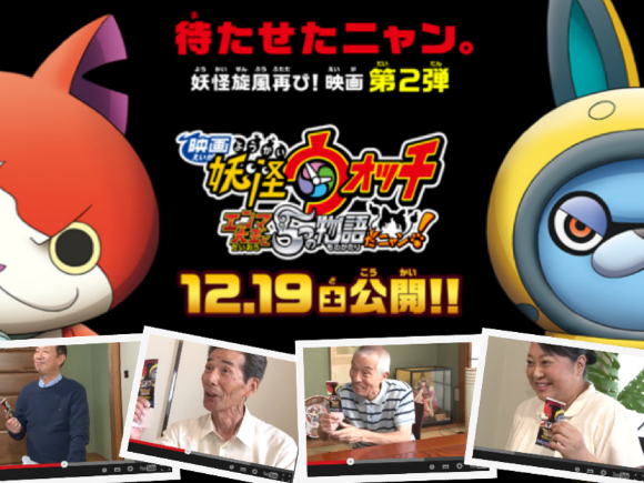 New Yokai Watch movie's spoof infomercial claims miraculous benefits 【Video】