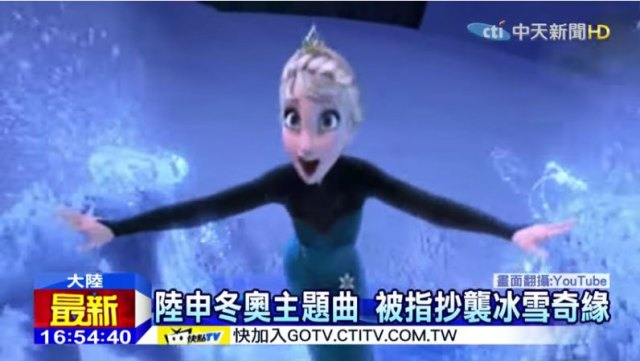 "China's Winter Olympics anthem bears an uncanny resemblance to Frozen's ""Let it Go"" 【Video】"