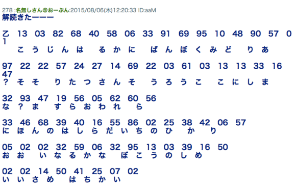 code decipher