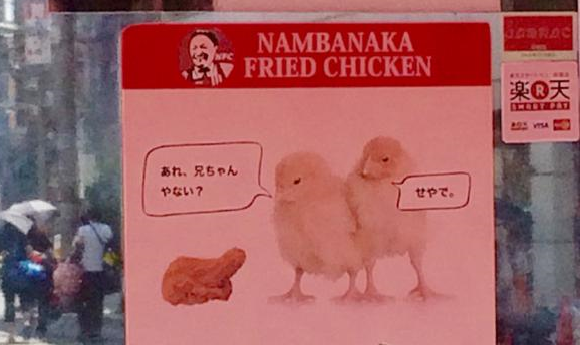 Osaka fried chicken is sibling devourin' good, implies morbidly funny ad