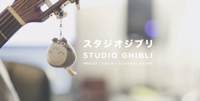 【Monday Kickstart】This cello/classical guitar medley of Ghibli theme songs is simply beautiful