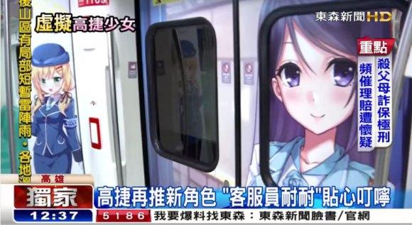 Taiwan pulls ahead of Japan in moe race, plasters subway cars with doe-eyed girls