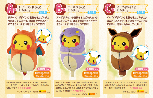 Sleeping Bag Pikachu wants to snuggle up with you under the stars on your next camping trip