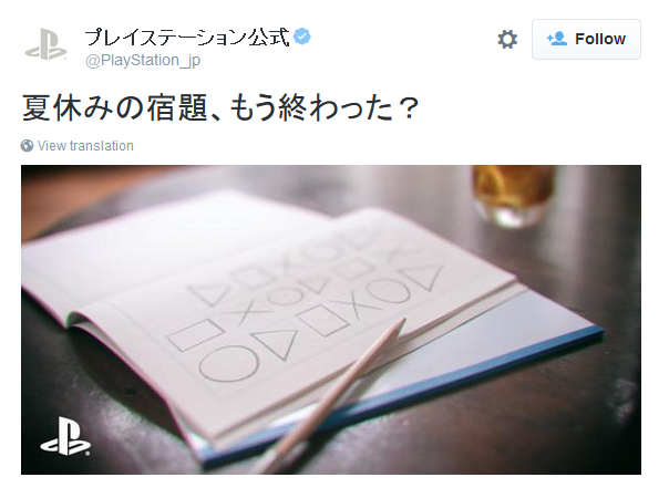 PlayStation Japan asks kids if they've finished their summer homework, kids respond appropriately