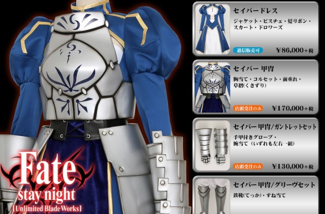 Be the coolest (and brokest) fan at your next cosplay event with a US$5,000 Fate/stay night kit