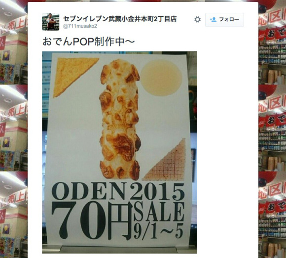 7-Eleven oden ad refused by Tokyo Olympic Committee due to similarity to their logo