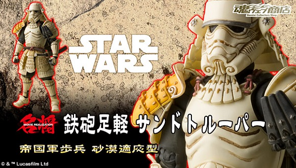 What stormtroopers and Boba Fett would look like if Star Wars was set in feudal Japan