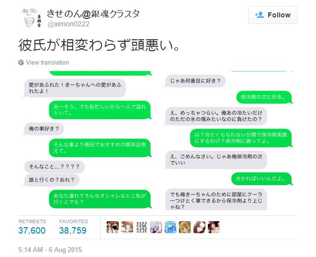 """My boyfriend is as stupid as ever"" – Annoyingly cutesy messages a big hit in Japan"