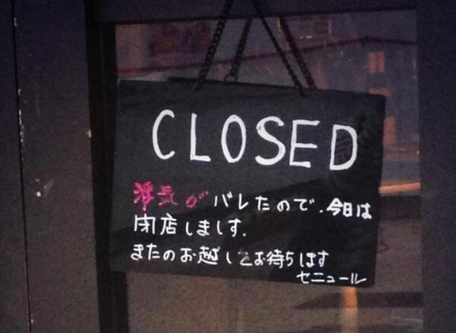 """Got caught cheating."" 10 of the weirdest reasons Japanese store owners closed shop for the day"
