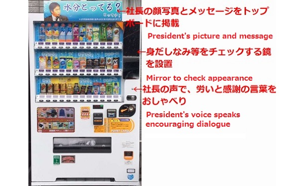 Company president motivates employees via vending machine with personalised messages