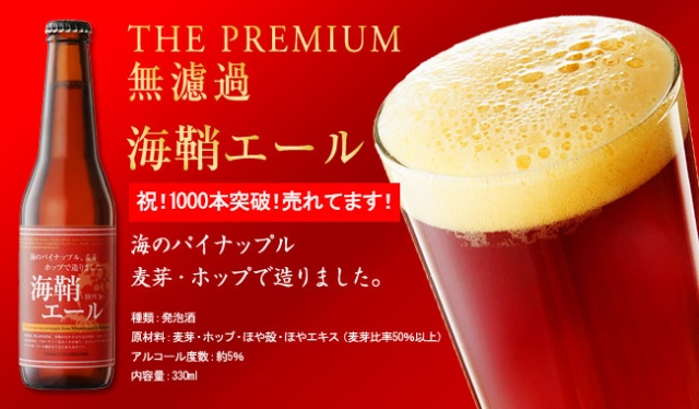 Sea Squirt Ale: Beer made from marine invertebrates hits the market in Japan