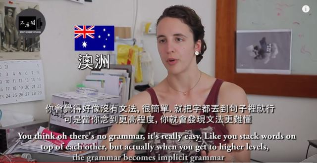 Westerners discuss the hardest things about learning Chinese【Video】