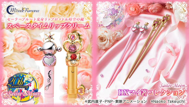 Sailor Moon girls Pluto and Chibiusa save your lips and your hips with lip balm and chopsticks