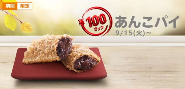 McDonald's Japan to sell Anko Pies this autumn