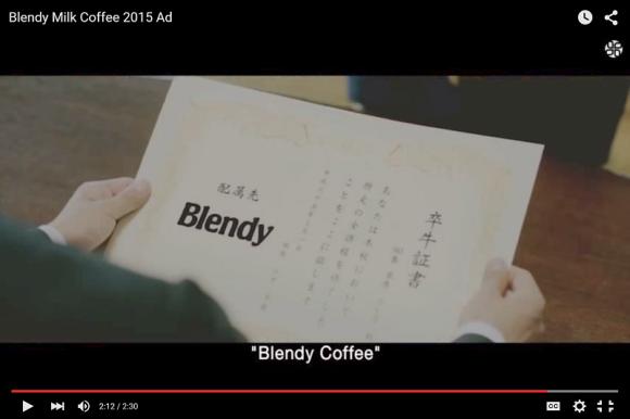 blendy12