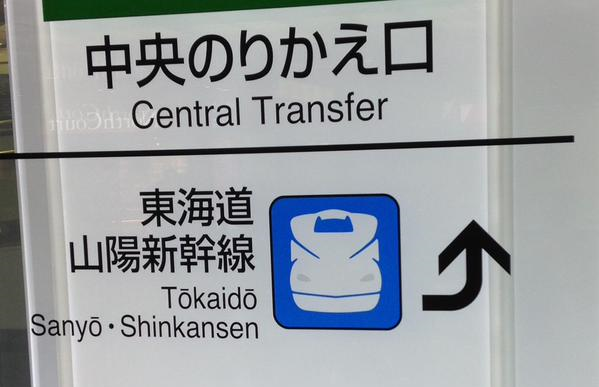 Is there a busty schoolgirl hiding in Japan's bullet train symbol?