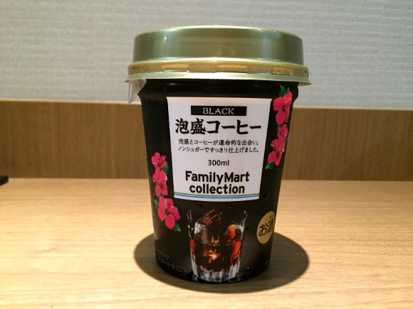 FamilyMart's alcohol-infused coffee drink so good, we can't believe it's only sold in Okinawa!