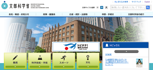 Are Japan's national universities actually getting rid of their humanities departments?