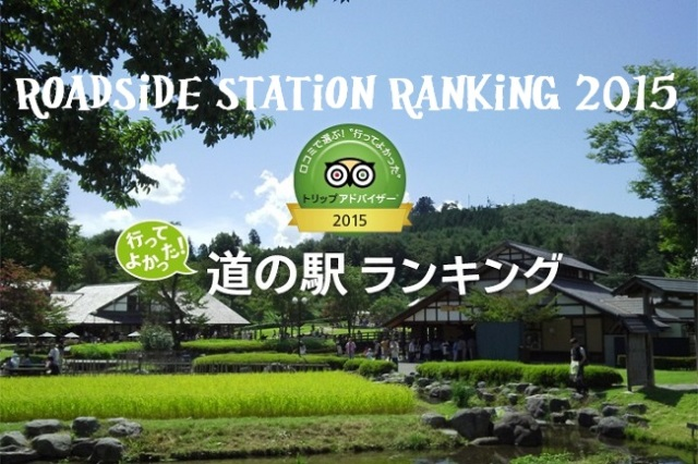 Roadside Station Ranking for 2015 is in, find out where you will be driving to in Japan