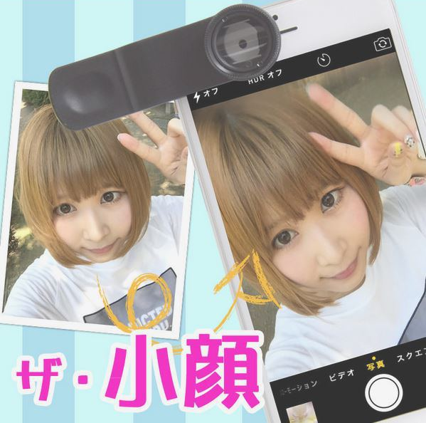 Mobile purikura comes to your phone with new face-slimming lens