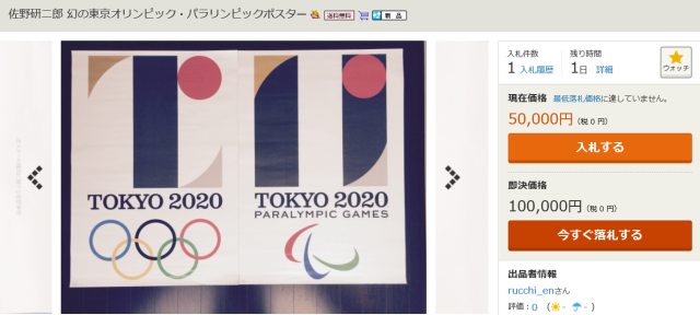 Online auction market booming for posters with cancelled, possibly copied 2020 Olympics emblem