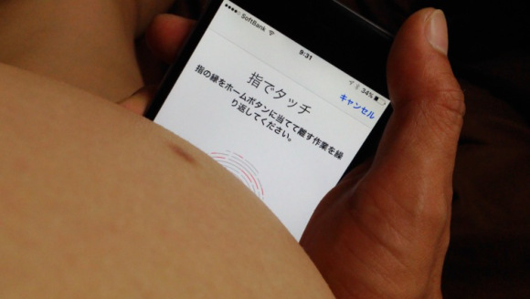 The latest in Japanese iPhone security: using your butthole to lock your phone 【Video】