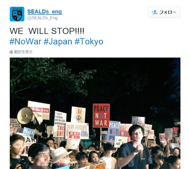 "Japanese student protesters announce ""WE WILL STOP!!!!"" in English on Twitter, get clowned for it"