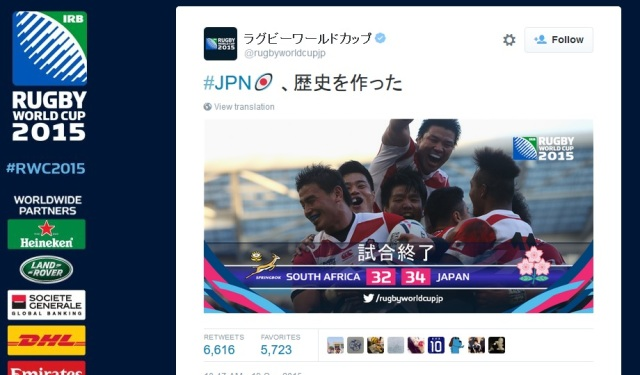 Twitter users request anime analogies to better comprehend the magnitude of Japan's rugby win