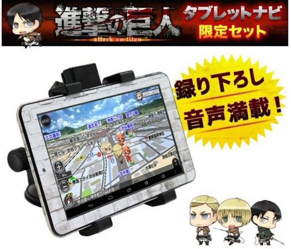 Attack on Titan car navigation system stars Survey Corps, a walled city and checkpoint giants