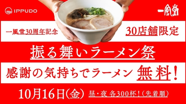Get your FREE RAMEN!! Hakata Ippudo offers complimentary ramen for one day on 30th anniversary