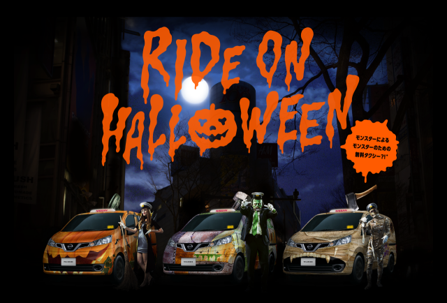 Cosplaying taxis with monster drivers to offer free rides to cosplayers in Shibuya this Halloween