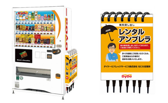 "Japanese drinks company attaches free ""rental umbrellas"" to its vending machines in Osaka"