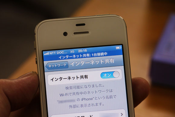 Japanese cell phone provider gives same-sex couples with Partnership Certificates family discount