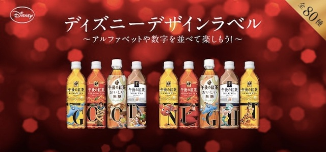 Kirin tea drinks now available in adorable and artistic mix and match Disney labels!