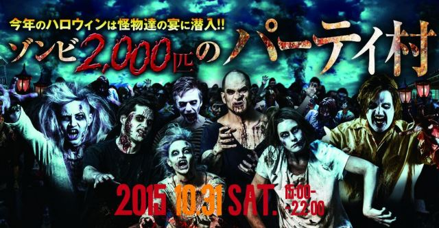 Wanted: 2,300 people to dance like the walking dead at Halloween zombie party village in Tokyo